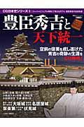 「豊臣秀吉と天下統一」の表紙