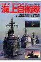 スーパービジュアルガイド海上自衛隊