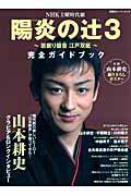 【送料無料】NHK土曜時代劇陽炎の辻3?居眠り磐音江戸双紙?完全ガイドブック