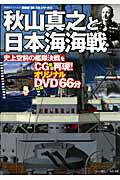 【送料無料】秋山真之と日本海海戦