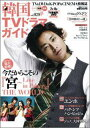 韓国TVドラマガイド(vol.029)