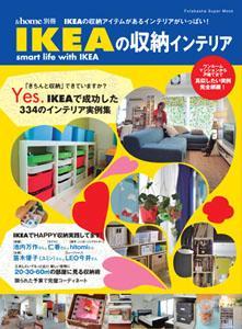 【送料無料】IKEAの収納インテリア