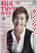 韓国TVドラマガイド(vol.031)