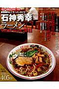 石神秀幸ラーメンSELECTION(2011)