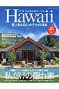 Hawaii極上B&Bとホテルの休日