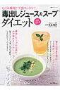 毒出しジュース&スープダイエット