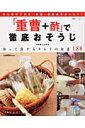 「重曹+酢」で徹底おそうじ 知って得するキレイの知恵188 (双葉社ス...