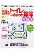 【送料無料】幸運を呼びこむトイレ&水まわり掃除実践法