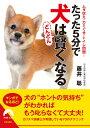 【送料無料】たった5分で犬はどんどん賢くなる [ 藤井聡(ドッグトレーナー) ]