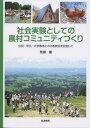 社会実験としての農村コミュニティづくり 住民・学生・大学教育との3者統合を目指して [ 荒樋 豊 ]