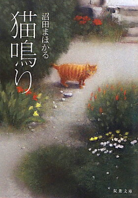 【送料無料】猫鳴り