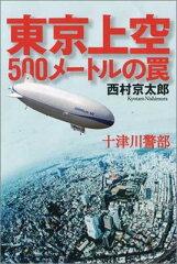 【送料無料】東京上空500メートルの罠