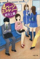 【送料無料】4ページミステリー