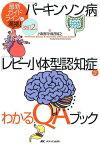 改訂2版 「パーキンソン病」「レビー小体型認知症」がわかるQAブック 最新ガイドラインに準拠! [ 小阪 憲司 ]