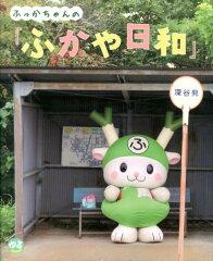 【送料無料】ふっかちゃんの『ふかや日和』 [ 深谷市 ]