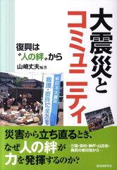 【送料無料】大震災とコミュニティ