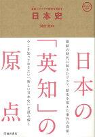 【バーゲン本】日本史ー最新トピックで歴史を見直す
