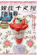 【送料無料】銀座千疋屋 豪華付録「オリジナル花柄保冷バッグ」つき