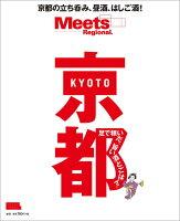 Meets Regional別冊 京都