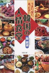 【送料無料】韓国の人情食堂 [ 鄭銀淑 ]