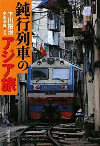【送料無料】鈍行列車のアジア旅