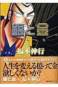 【送料無料】銀と金(1) [ 福本伸行 ]
