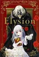 Elysion(第1巻)