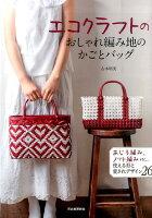 エコクラフトのおしゃれ編み地のかごとバッグ