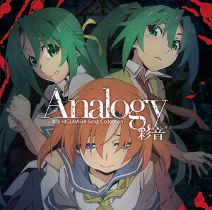 Analogy 〜彩音 HIGURASHI Song Collection〜 (限定盤 CD+Blu-ray)