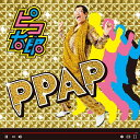 PPAP (CD+スマプラ) [ ピコ太郎 ]