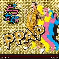 PPAP (CD+スマプラ)