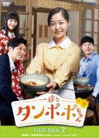 一途なタンポポちゃん DVD-BOX2