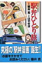 【送料無料】駅弁ひとり旅(1)