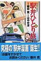 【送料無料】駅弁ひとり旅(1)