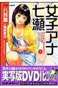 女子アナ七瀬(1)