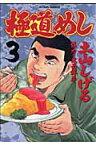 極道めし(3) (アクションコミックス) [ 土山しげる ]