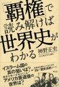 「覇権」で読み解けば世界史がわかる [ 神野正史 ]