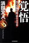 覚悟 S1S強行犯・隠れ公安3 (ハルキ文庫) [ 浜田文人 ]