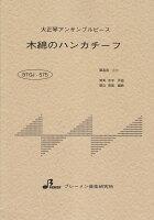 BTGJ575 大正琴アンサンブルピース 木綿のハンカチーフ