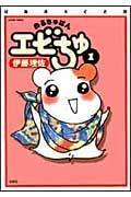 【送料無料】おるちゅばんエビちゅ(1)ぱあふぇくと版