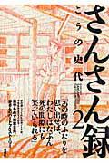 さんさん録(2) (アクションコミックス) [ こうの史代 ]