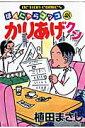 かりあげクン(48)