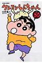 クレヨンしんちゃん(volume50)