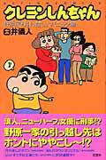 【送料無料】クレヨンしんちゃん(野原家お引っ越し大パニック編)