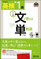 英検文で覚える単熟語(準1級)3訂版