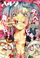 ハルタ(volume 13(2014)