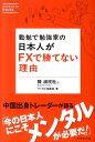 【送料無料】勤勉で勉強家の日本人がFXで勝てない理由