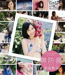 【送料無料】【ポイント3倍音楽】無防備 ATSUKO MAEDA in Phuket【Blu-ray】 [ 前田敦子 ]