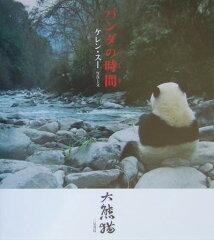 【送料無料】パンダの時間(とき) [ 蘇克任 ]