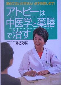【送料無料】アトピ-は中医学と薬膳で治す